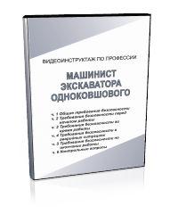 Инструкция Машиниста Экскаватора Одноковшового
